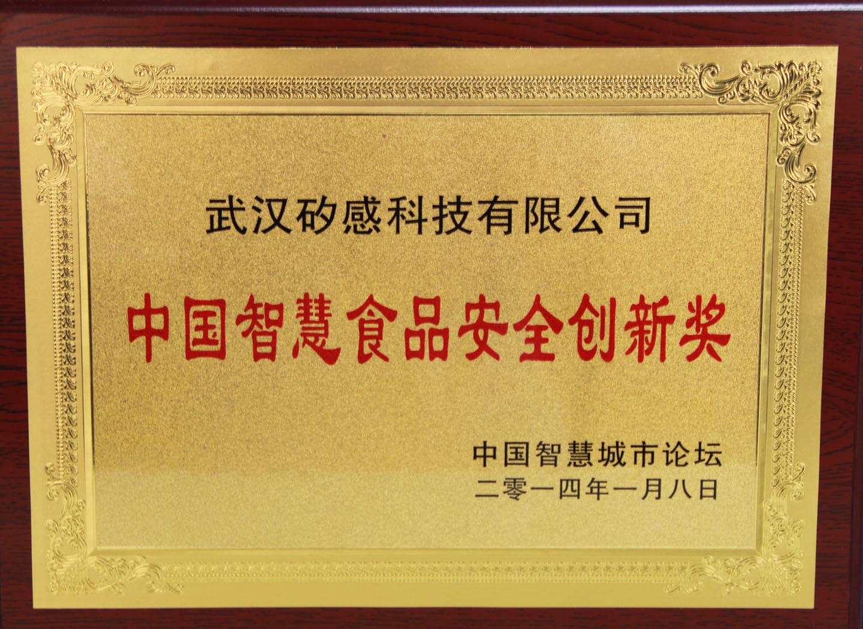 中国智慧食品安全创新奖.jpg