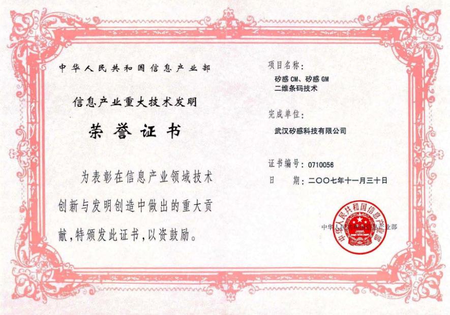 信息产业重大技术发明荣誉证书.png